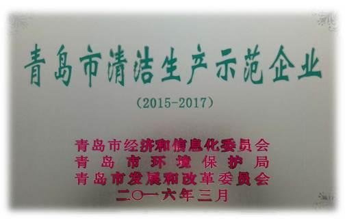 青岛万博官网manbetxapp集团