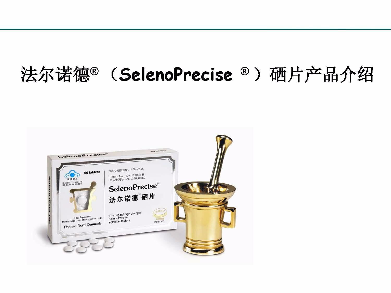 法尔诺德硒片产品介绍_页面_01.jpg